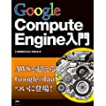 Google Compute Engine���
