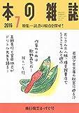 本の雑誌397号