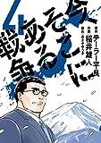 今、そこにある戦争(4) (ビッグコミックス)