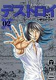 デストロイアンドレボリューション 2 (ヤングジャンプコミックス)