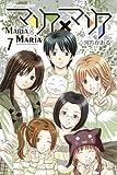 マリア×マリア(7)<完> (講談社コミックス)