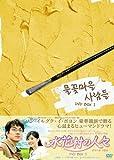 水花村の人々 DVD-BOX1
