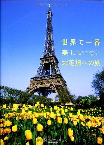 世界で一番美しいお花畑への旅