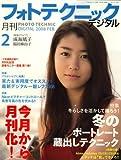 フォトテクニック デジタル 2008年 02月号 [雑誌]