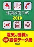建築設備手帖 2010