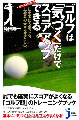 ゴルフは「気づく」だけでスコアアップできる (じっぴコンパクト新書)