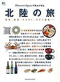 Discover Japan TRAVEL �k���̗� (�G�C���b�N 2983)