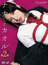 ナナとカオル 第2章 [DVD]