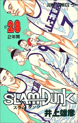 スラムダンク (28) (ジャンプ・コミックス)