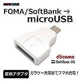 コアウェーブ 【送料込み】FOMA充電器用 CW-140F マイクロUSB変換アダプタ (ホワイト)