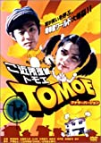 ご近所探偵 TOMOE -ディレクターズ・カット-