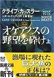 オケアノスの野望を砕け (上) (新潮文庫—NUMAファイル (カ-5-37))