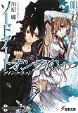Reki Kawahara Sword Art Online (1)