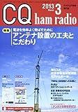 CQ ham radio (ハムラジオ) 2013年 03月号 [雑誌]