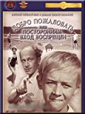 Welcome, or the Entrance is Forbidden to Strangers / Dobro pozhalovat ili Postoronnim vhod vospreschyon (DVD NTSC)