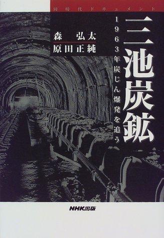 三池炭鉱―1963年炭じん爆発を追う (同時代ドキュメント)