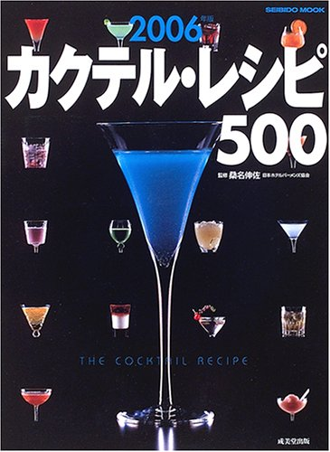 カクテル・レシピ500 (2006年版) (Seibido mook)