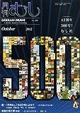 月刊 むし 2012年 10月号 [雑誌]