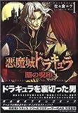 悪魔城ドラキュラ闇の呪印 / 佐々倉 コウ のシリーズ情報を見る