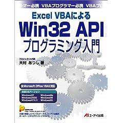 Excel VBA�ɂ��Win32 API�v���O���~���O���