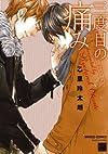 三度目の痛み (バンブーコミックス/麗人セレクション) (バンブー・コミックス REIJIN Selection)