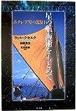 星の航海術をもとめて—ホクレア号の33日