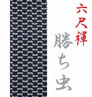 六尺ふんどし 日本の伝統縁起柄 勝虫 とんぼ 紺(藍色) M