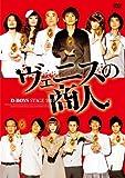 D-BOYS STAGE 2011「ヴェニスの商人」[DVD]