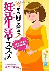 今なら間に合う!妊活生活のススメ—卵子の劣化が心配なあなたへ