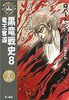 黒竜戦史〈8〉竜王奪還―「時の車輪」シリーズ第6部 (ハヤカワ文庫FT)