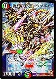 デュエルマスターズ 【偽りの王 モーツァルト】【プロモーションカード】DMD07-17-PC ≪DX鬼ドラゴン 収録≫