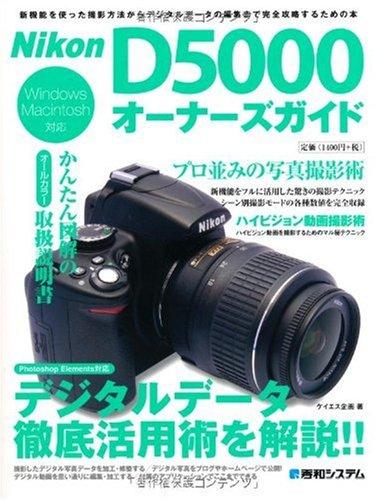 Nikon D5000オーナーズガイド