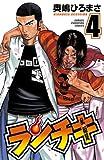 ランチキ 4 (少年チャンピオン・コミックス)