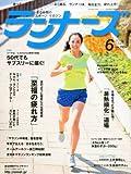 ランナーズ 2014年 06月号 [雑誌]