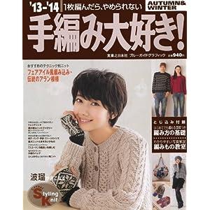 '13-'14手編み大好き!  AUTUMN&WINTER (ブルーガイド・グラフィック)