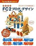 かんたんFC2ブログ・デザイン (FC2ブログ公式ガイド)