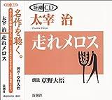 走れメロス (新潮CD)