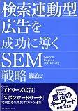 検索連動型広告を成功に導くSEM戦略  費用対効果を最大化する魔法のキーワードの見つけ方
