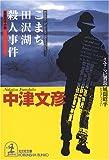 こまち田沢湖殺人事件―さすらい署長・風間昭平 (光文社文庫)