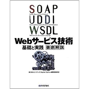 SOAP/UDDI/WSDL Webサービス技術基礎と実践 徹底解説