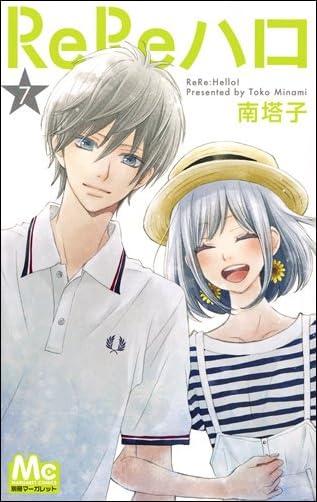 ReReハロ 7 (マーガレットコミックス)