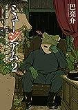 ミュージアム(2) (ヤングマガジンコミックス)