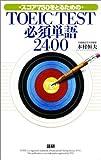TOEIC TEST必須単語2400―スコア730をとるための