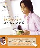 野菜たっぷりおいしいレシピ―体の中から「きれい」になれる JIN's DELICIOUS DISHES! (ORANGE PAGE BOOKS)
