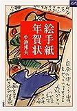 絵手紙年賀状 (二玄社カルチャーブック)