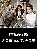 「百年の物語」大正編・愛と憎しみの嵐【TBSオンデマンド】