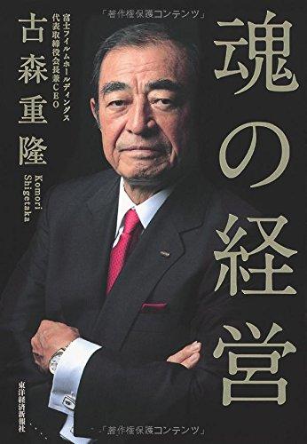 仕事は追いかけられるものではなく、追いかけるもの――。日本のトップ経営者たちが心に刻む教訓集 2番目の画像