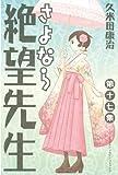 さよなら絶望先生(17) (少年マガジンコミックス)