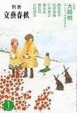 別冊 文藝春秋 2011年 01月号 [雑誌]