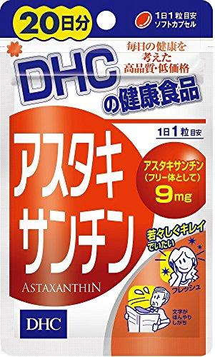DHC アスタキサンチン 20日 20粒